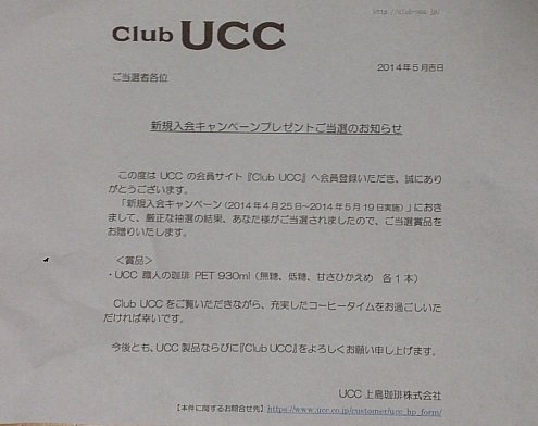 ucc20140530.jpg