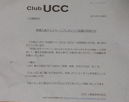 ucc20140530.jpg